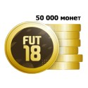 Fifa 18 монеты (Xbox one) -50K