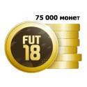 Fifa 18 монеты (Xbox one) - 75K
