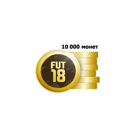 Fifa 18 монеты (PS4) - 10K