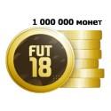 Fifa 18 монеты (Xbox one) - 1000K