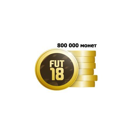 Fifa 18 монеты (PS4) - 800K
