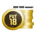 Fifa 18 монеты (Xbox one) - 800K